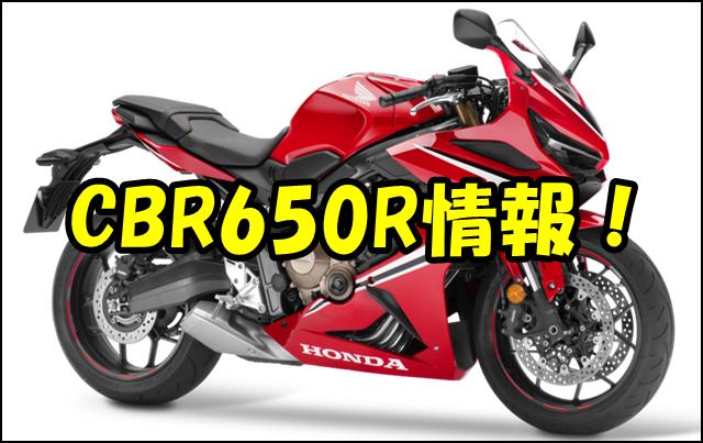 CBR650Rの新型の発売日は2019年?価格やスペックはどうなる?