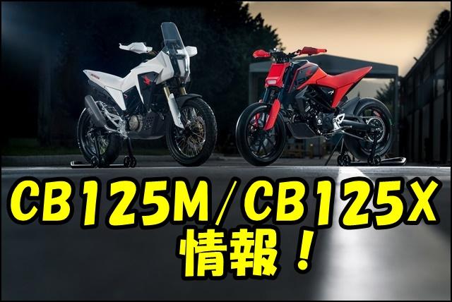 CB125MとCB125Xの発売日はいつ?価格やスペックはどうなる?