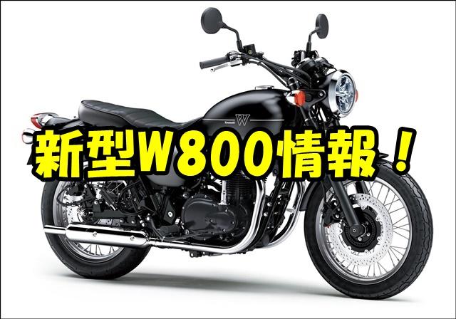 W800の新型の発売日はいつ?価格やスペック、カフェレーサー情報!