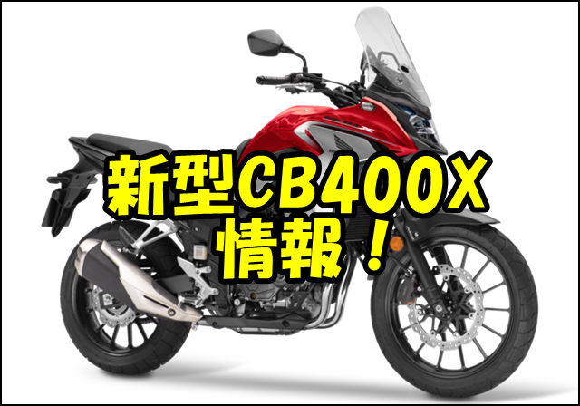 CB400Xの新型の発売日は2019年?価格やスペックはどうなる?