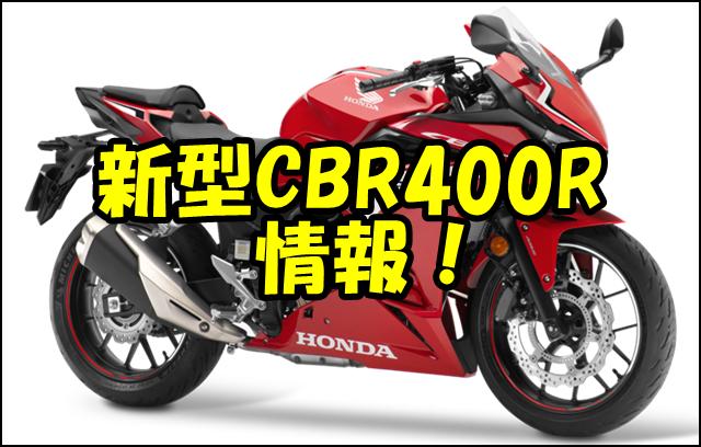 CBR400Rの新型の発売日は2019年?価格やスペックはどうなる?