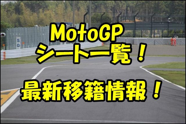 MotoGP2020の最新シート情報!移籍と気になるライダーを徹底紹介!
