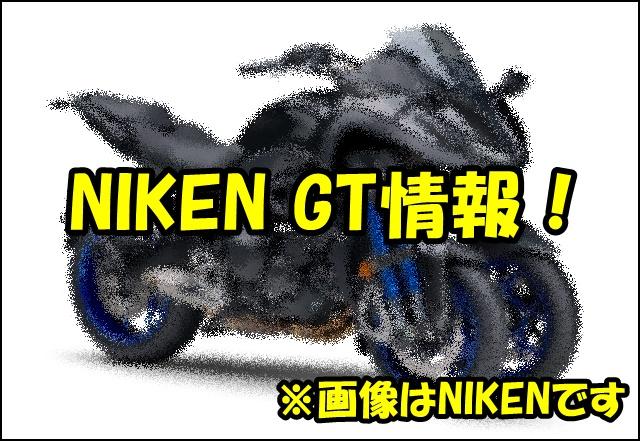NIKEN GTの発売日は2019年?価格やスペック、カラー情報!