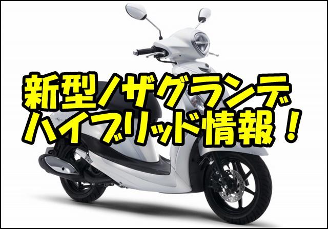 ノザグランデの新型の日本発売日はいつ?価格やスペックはどうなる?