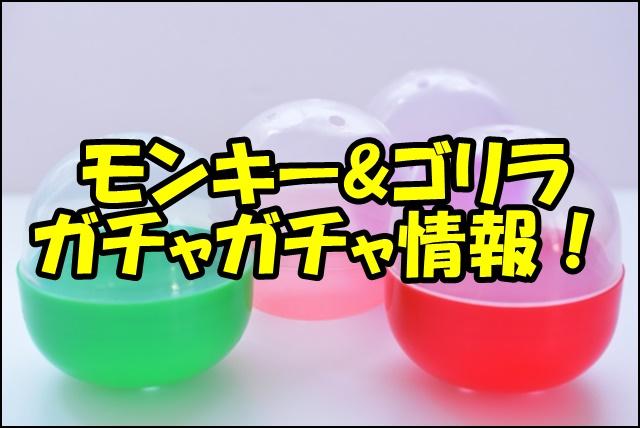 モンキーとゴリラのガチャガチャ(アオシマ)の取扱店はどこ?発売日や価格情報!