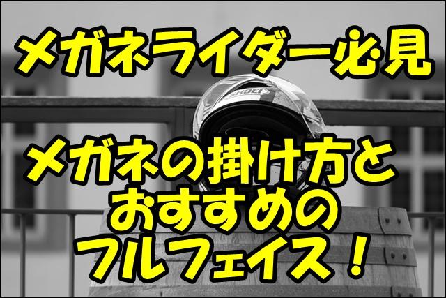 フルフェイスの時のメガネの掛け方を紹介!おすすめのヘルメットはスリット入り?