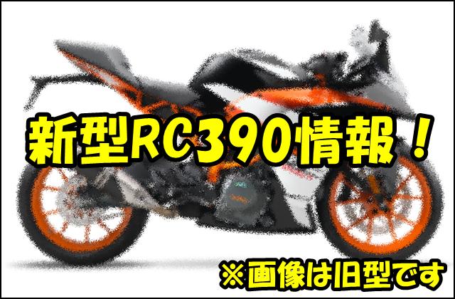 RC390の新型の発売日は2020年?価格やスペックはどうなる?