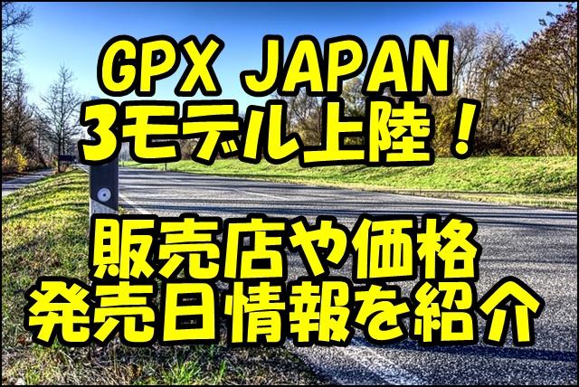 GPX JAPANの販売店はどこ?車種ラインナップや価格・発売日を紹介!