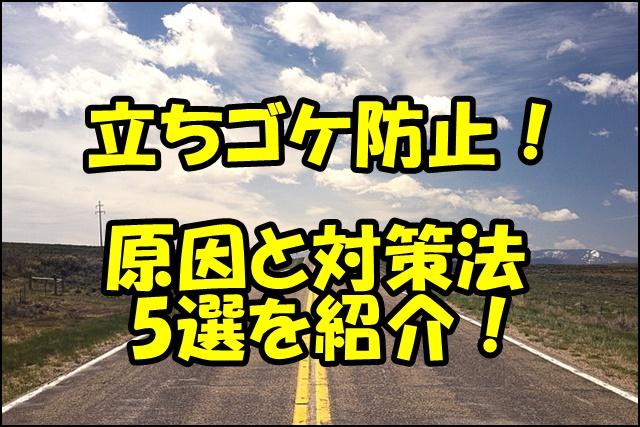 バイクの立ちゴケを防止するたった5つの方法!原因から考える対策法を紹介!