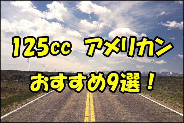 125ccアメリカンおすすめ9選!新車・中古車で選べる車種【激選】