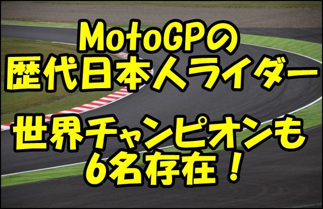 MotoGPの日本人ライダーを歴代で紹介!優勝どころか世界チャンピオンも存在!