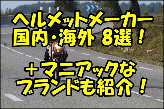 バイクのヘルメットメーカーを紹介!国内・海外ブランド8選+マニアック編!
