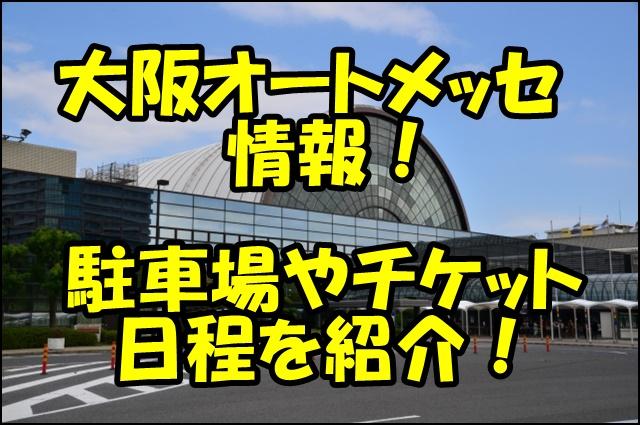 大阪オートメッセ2020の駐車場情報!チケット前売券・割引や開催日・日程情報!