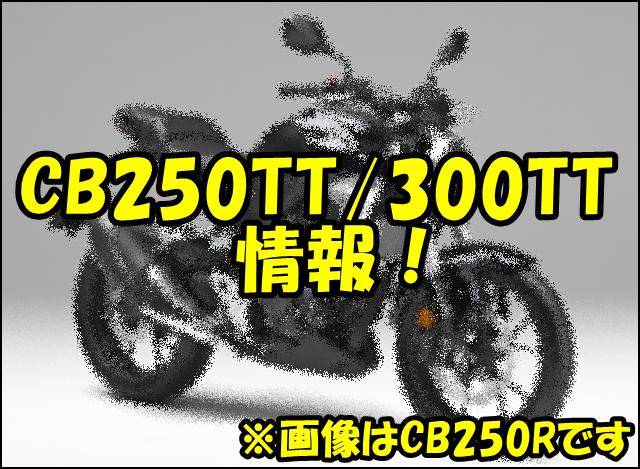 CB250TT/300TTの発売日は2020年?価格やスペックはどうなる?