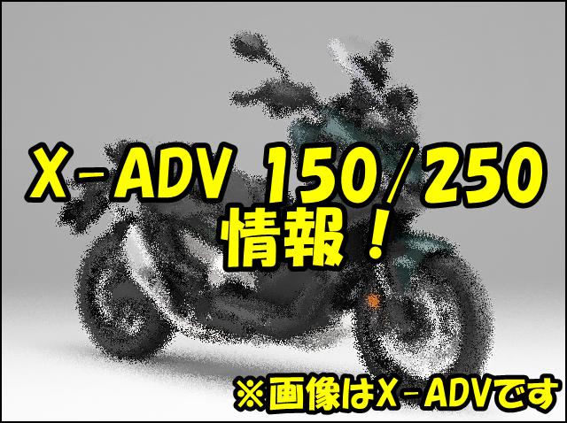 ADV150/250の発売日は2020年?価格やスペック、国内販売はどうなる?