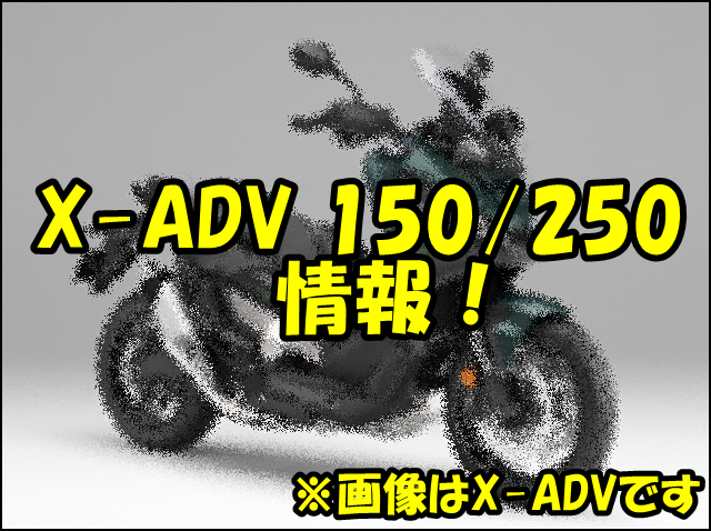 X-ADV150/250の発売日は2020年?価格やスペックはどうなる?