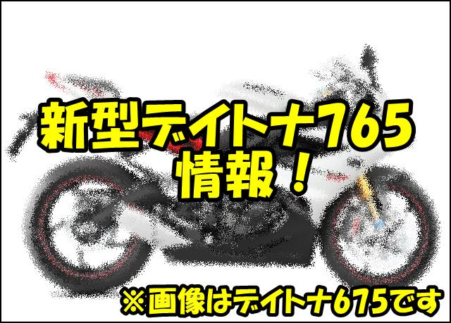 デイトナ765の発売日はいつ?価格やスペックはどうなる?Moto2レプリカなるか!