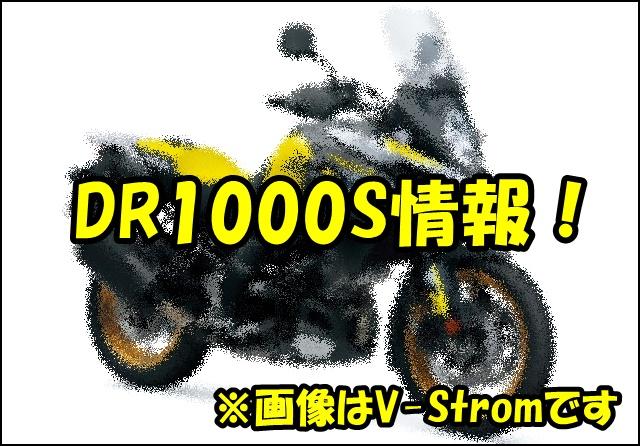 DR1000Sの発売日はいつ?価格やスペックは?VストロームがDR BIGに!