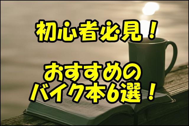 バイク本のおすすめ6選!【初心者必見】メンテナンスやライテクの入門本!
