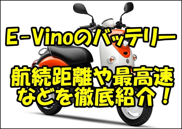 E-Vino(Eビーノ)のバッテリーの航続距離は?最高速や補助金制度、口コミを紹介!