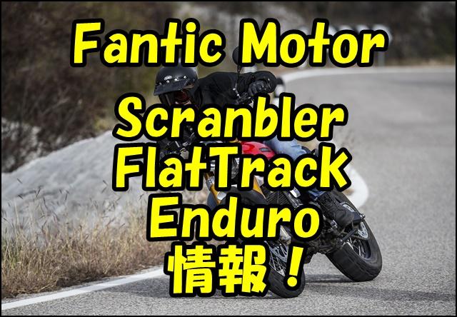 Fanticのバイクの価格は?発売日や車種ラインナップ、販売店を紹介!