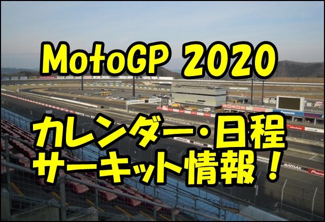 MotoGP2020のカレンダー情報!日程と開催サーキットを紹介!