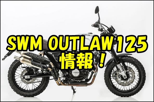 SWM OUTLAW125の発売日はいつ?価格やスペックはどうなる?
