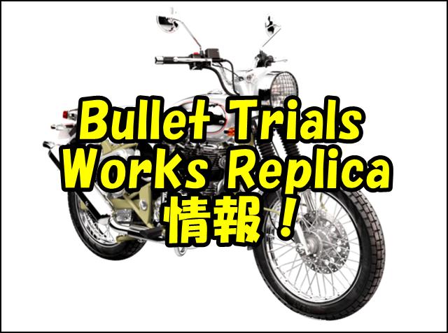 ロイヤルエンフィールドBullet Trialsの国内発売日はいつ?価格やスペックはどうなる?