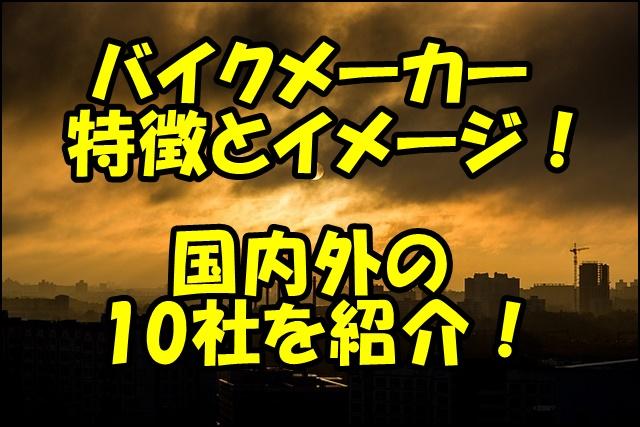 バイクメーカーの特徴とイメージ!日本・海外を一覧で紹介!【完全主観】
