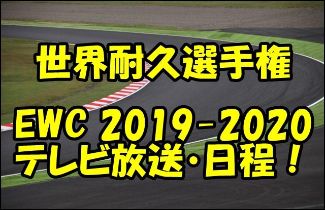 EWC世界耐久選手権2019-2020のTV放送は?地上波やネット配信はあるの?