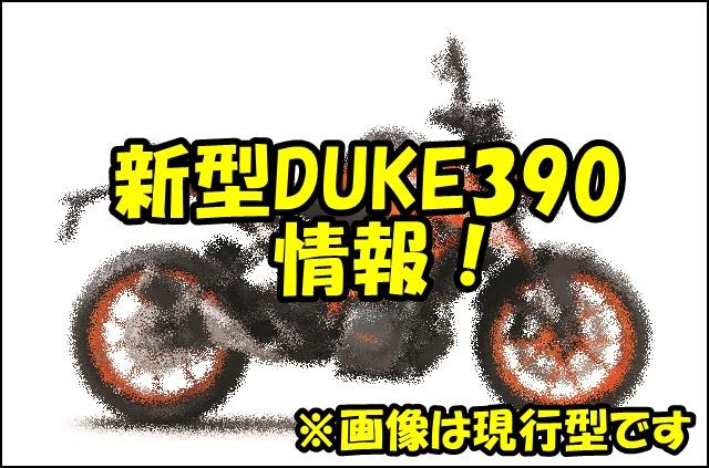 DUKE390の新型の発売日はいつ?価格やスペックはどうなる?