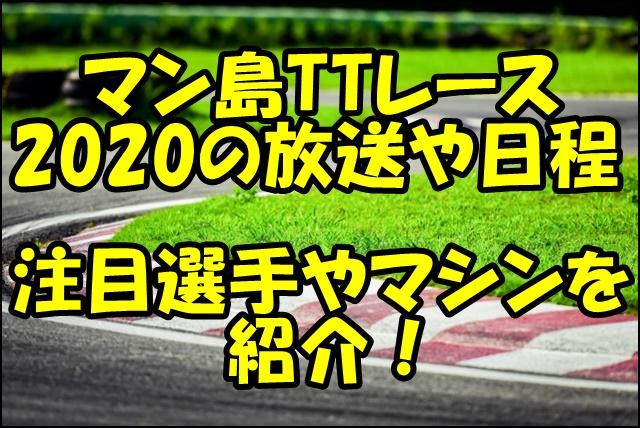 マン島TTレース2020の放送や日程は?注目選手やマシンを紹介!