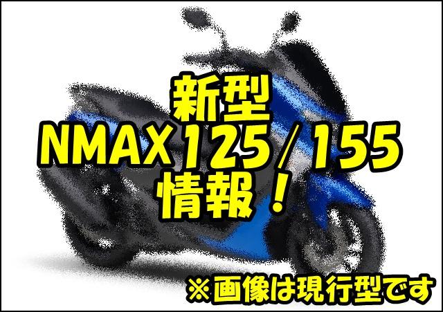 NMAX125/155の新型の発売日はいつ?価格やスペックはどうなる?