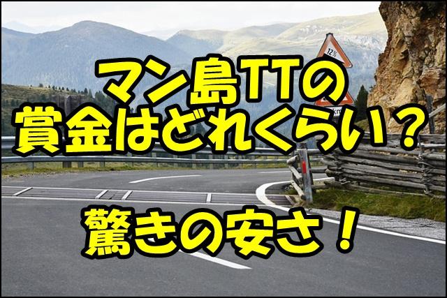 マン島TTの賞金はどれくらい?命をかけるには安すぎる、驚きの金額が発覚!