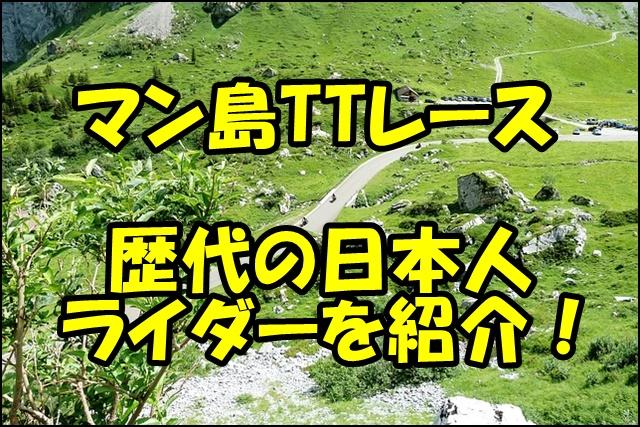 マン島TTレースに出場した日本人の歴代一覧!過去には優勝や表彰台も!