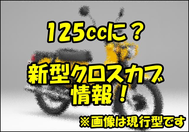 クロスカブの新型に125ccが追加?発売日や価格、スペックはどうなる?