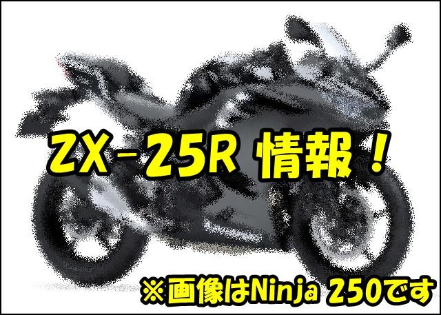 ZX-25Rの発売日はいつ?価格やスペックはどうなる?【カワサキ250cc4気筒】