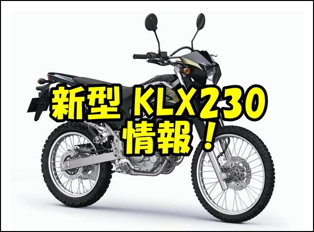 KLX230の国内発売日はいつ?価格やスペックはどうなる?【カワサキオフロード】