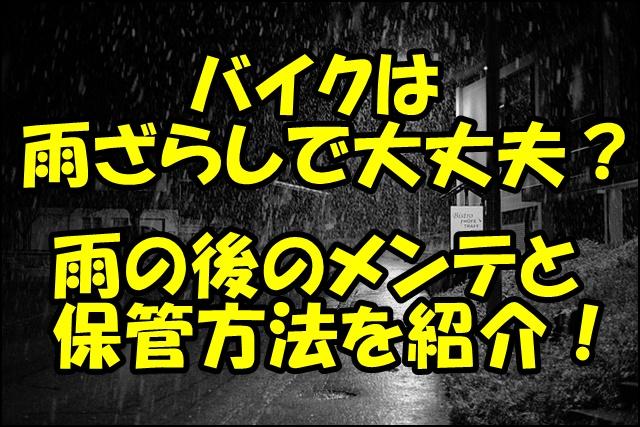 バイクは雨ざらしで大丈夫?カバーは毎日乗る場合も必要?メンテナンスや保管法をチェック!