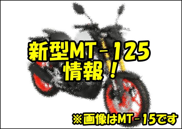 MT-125の新型の国内販売・発売日はいつ?販売価格やスペックはどうなる?