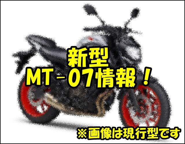 MT-07の新型の発売日はいつ?価格やスペック、カラーラインナップはどうなる?
