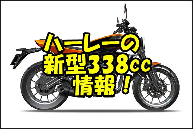 ハーレーの338cc【HD350】の発売日はいつ?価格やスペックはどうなる?