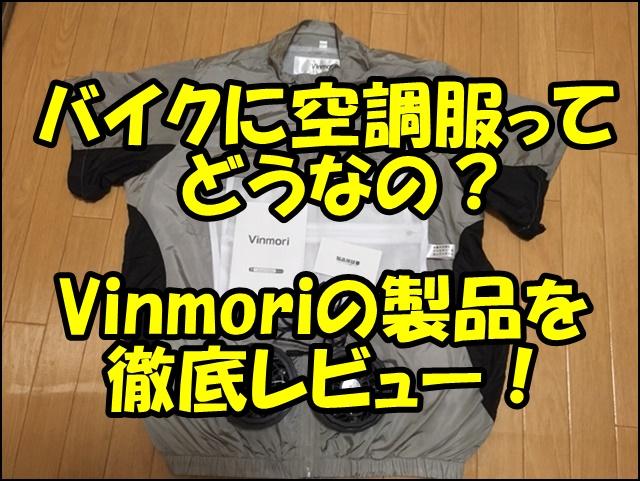 空調服はバイクにもおすすめ出来るのか?Vinmoriの製品をプロテクターの上に着てみた!