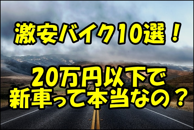 激安バイク10選!20万円以下で買える新車のおすすめを徹底紹介!