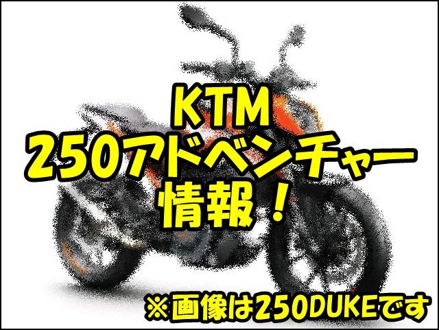 KTM250アドベンチャーの発売日はいつ?価格やスペック、カラーラインナップは?