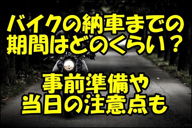 バイクの納車までの期間はどのくらい?当日の注意点や事前準備を紹介!