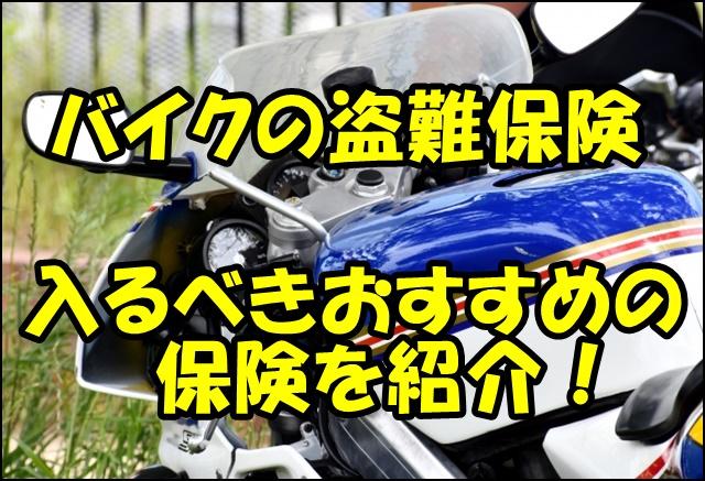バイクの盗難保険はいらない?絶対おすすめの入るべき保険を紹介!