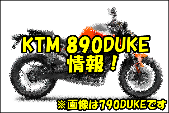 KTM 890DUKEの発売日はいつ?価格やスペック、カラーはどうなる?