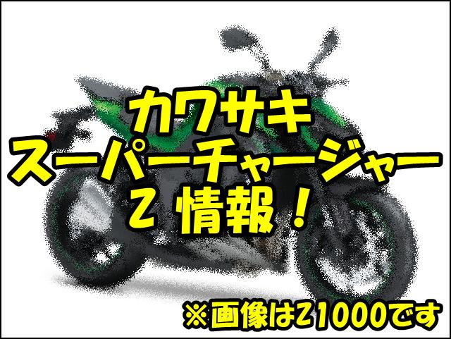 カワサキのスーパーチャージャーZの発売日はいつ?価格やスペックはどうなる?
