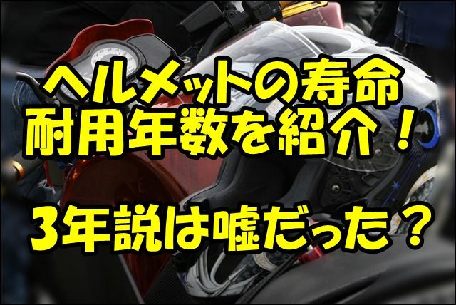 バイクのヘルメットの寿命・耐用年数は?3年説の嘘と本当の交換時期を紹介!